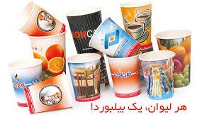 قیمت لیوان کاغذی طرح اختصاصی