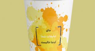لیوان کاغذی یکبار مصرف 360 سی سی